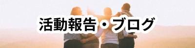 活動報告・ブログ
